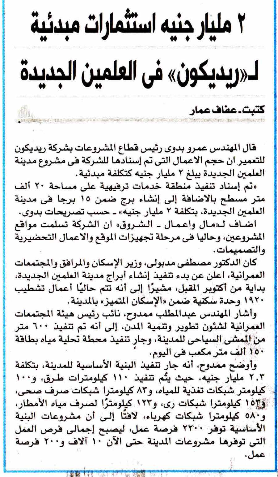 Al Shorouk (Sup) 17 Sep P.1.jpg
