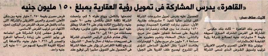 Al Shorouk (Sup) 17 Sep P.2.jpg