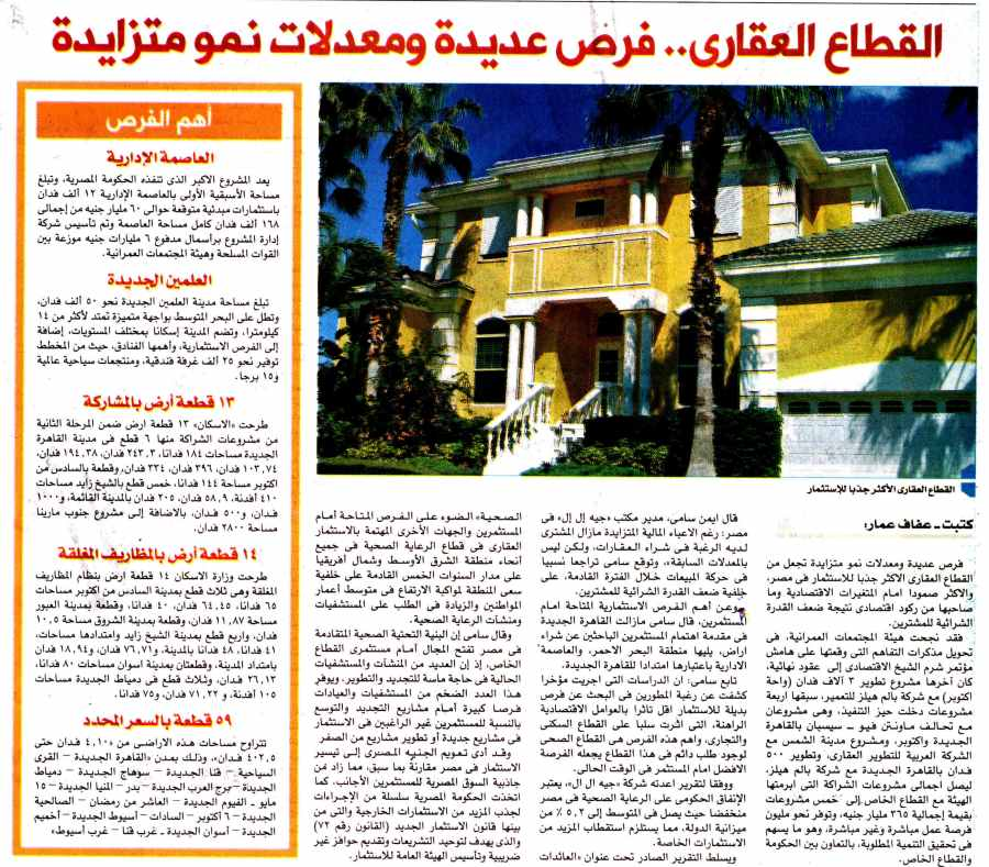 Al Shorouk (Sup) 17 Sep P.4 B.jpg
