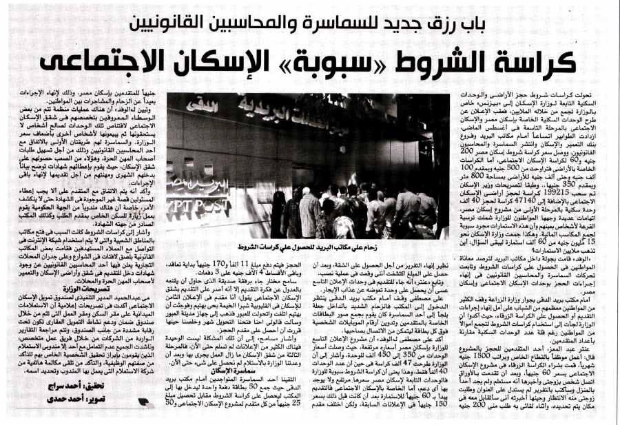 Al Wafd 1 Sep P.5.jpg