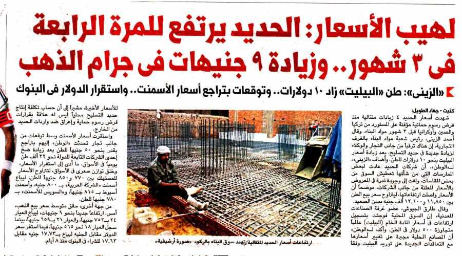 Al Watan 10 Sep P.1.jpg