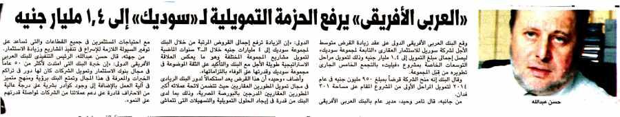Al Watan 11 Sep P.11.jpg