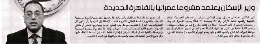 Al Youm 7 10 Sep P.9 A.jpg