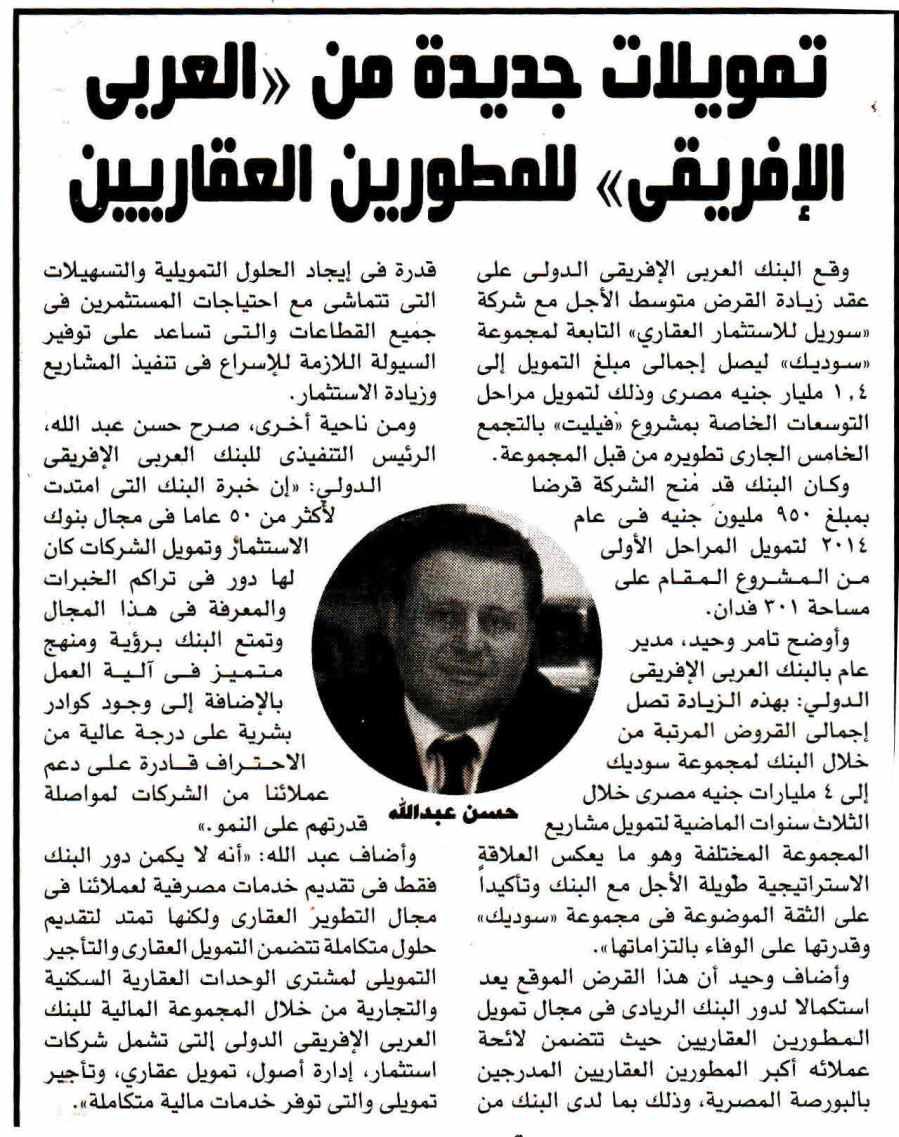 Rosa Al Youssef 10 Sep P.7.jpg