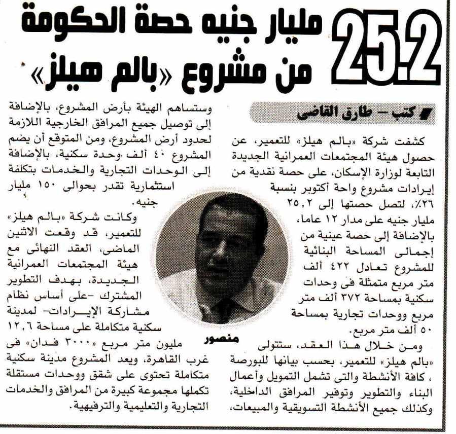 Rosa Al Youssef 13 Sep P.6.jpg
