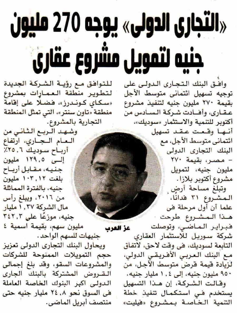 Rosa Al Youssef 3 Sep P.7.jpg
