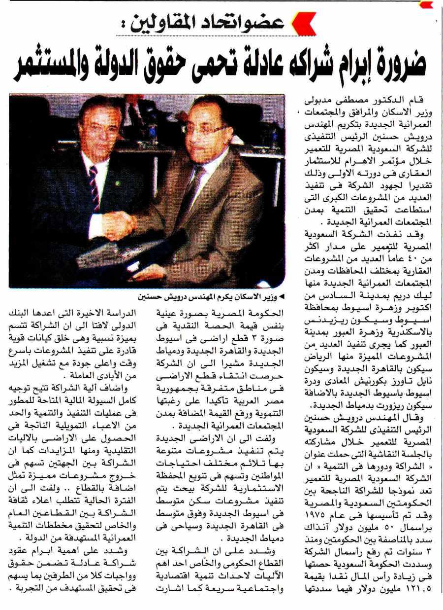 Akhbar Al Youm 7 Oct P.14..jpg
