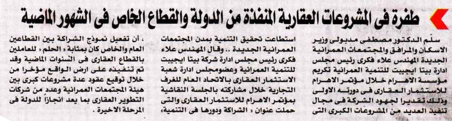 Akhbar Al Youm 7 Oct P.14.jpg