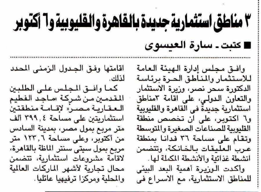 Al Ahram 12 Oct P.13.jpg