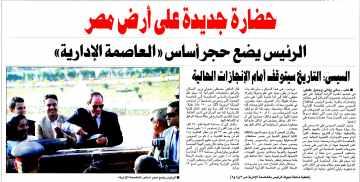 Al Ahram 12 Oct PA.1-3-4-5