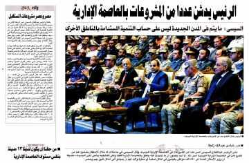 Al Ahram 12 Oct PB.1-3-4-5