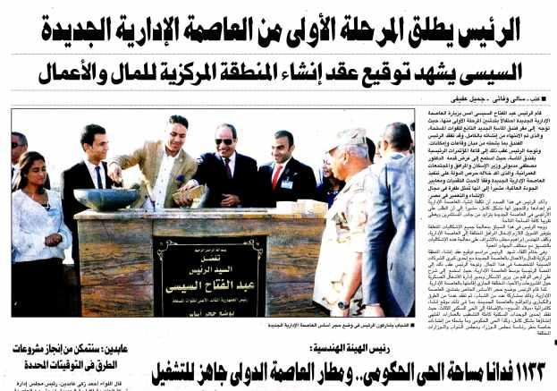 Al Ahram 12 Oct PD.1-3-4-5