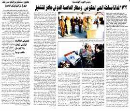 Al Ahram 12 Oct PE.1-3-4-5