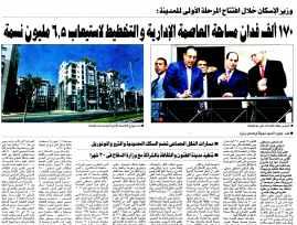 Al Ahram 12 Oct PF.1-3-4-5