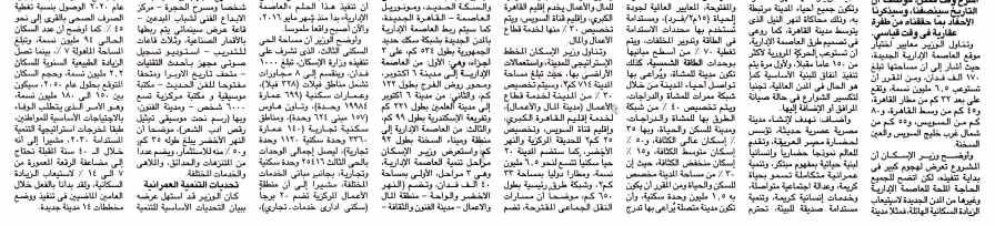 Al Ahram 12 Oct PG.1-3-4-5