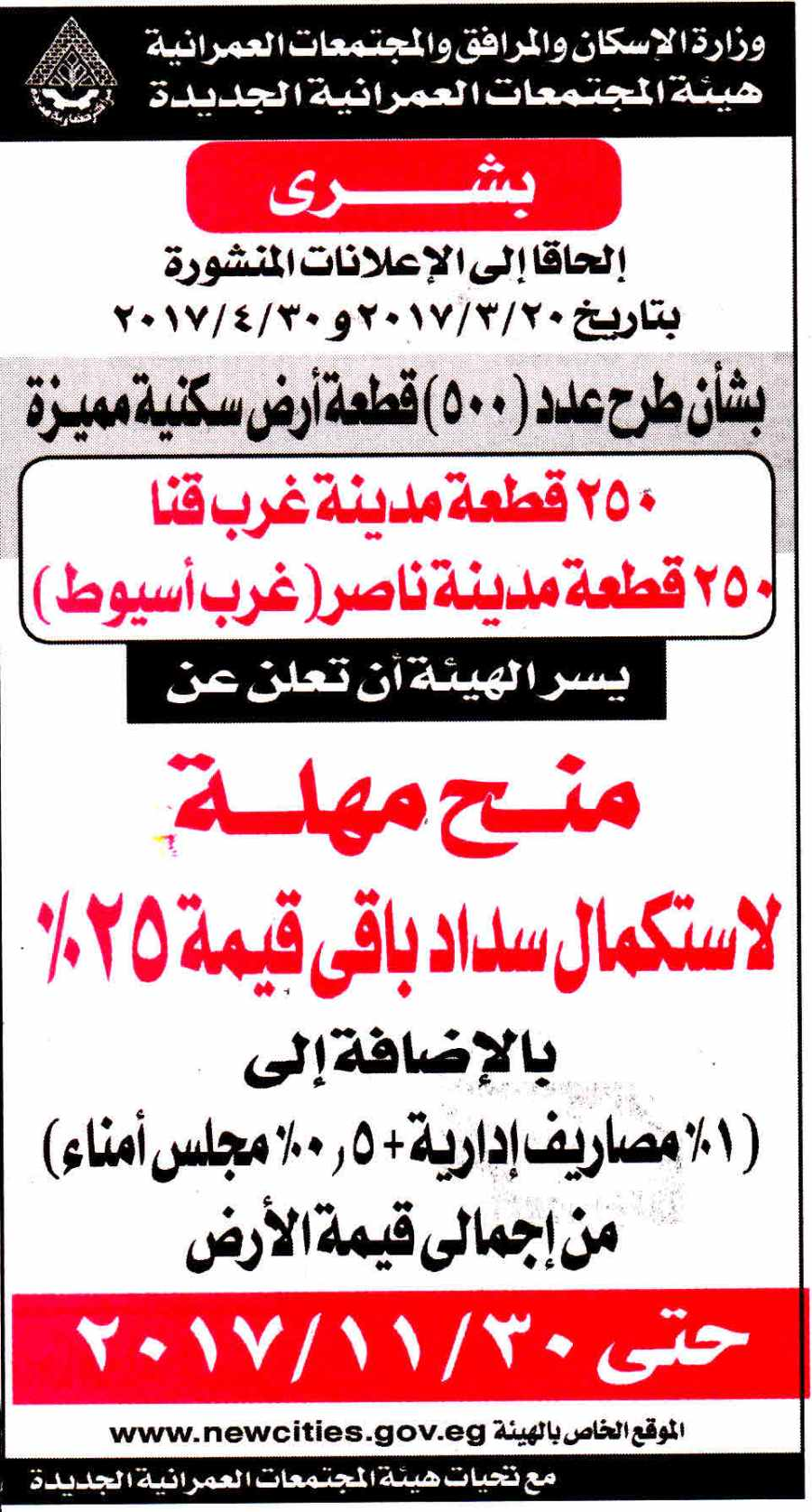 Al Ahram 15 Oct P.20.jpg