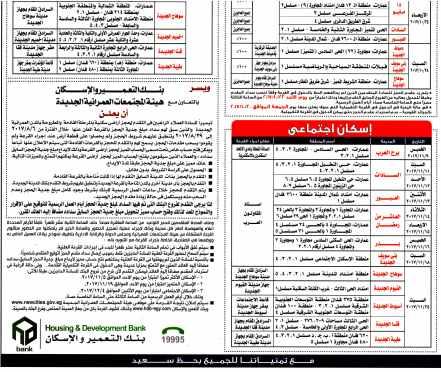 Al Ahram 17 Oct PB.13
