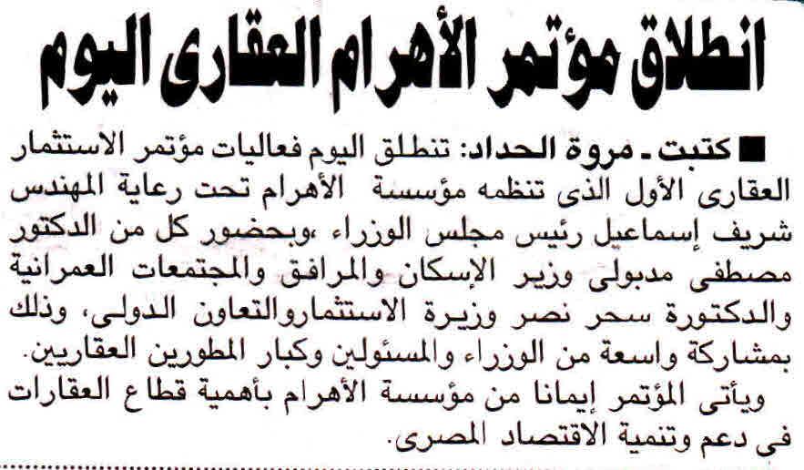 Al Ahram 2 Oct P.1.jpg