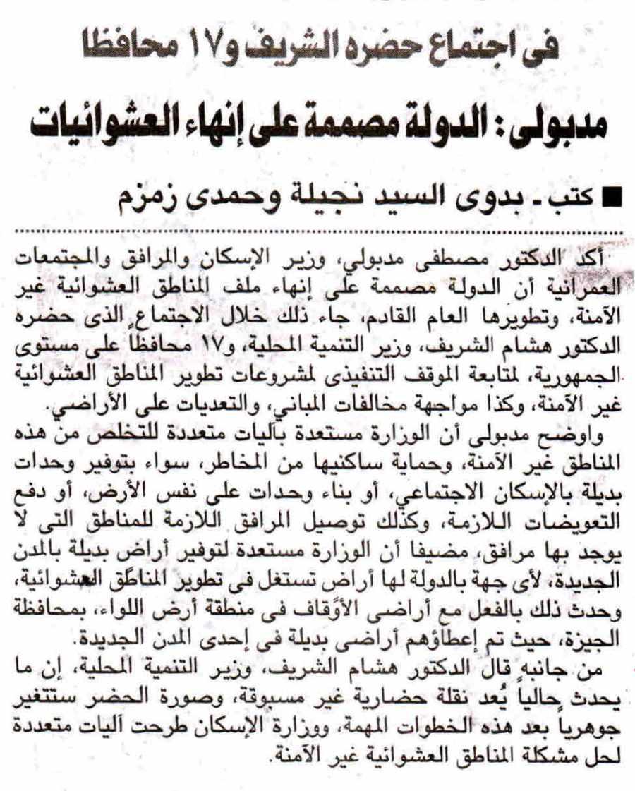 Al Ahram 2 Oct P.8.jpg