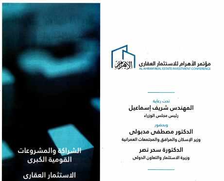 Al Ahram 2 Oct PA.13