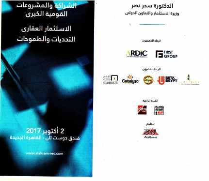 Al Ahram 2 Oct PB.13