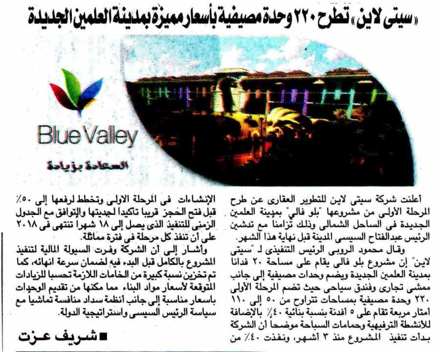 Al Ahram 3 Oct P.13 A.jpg