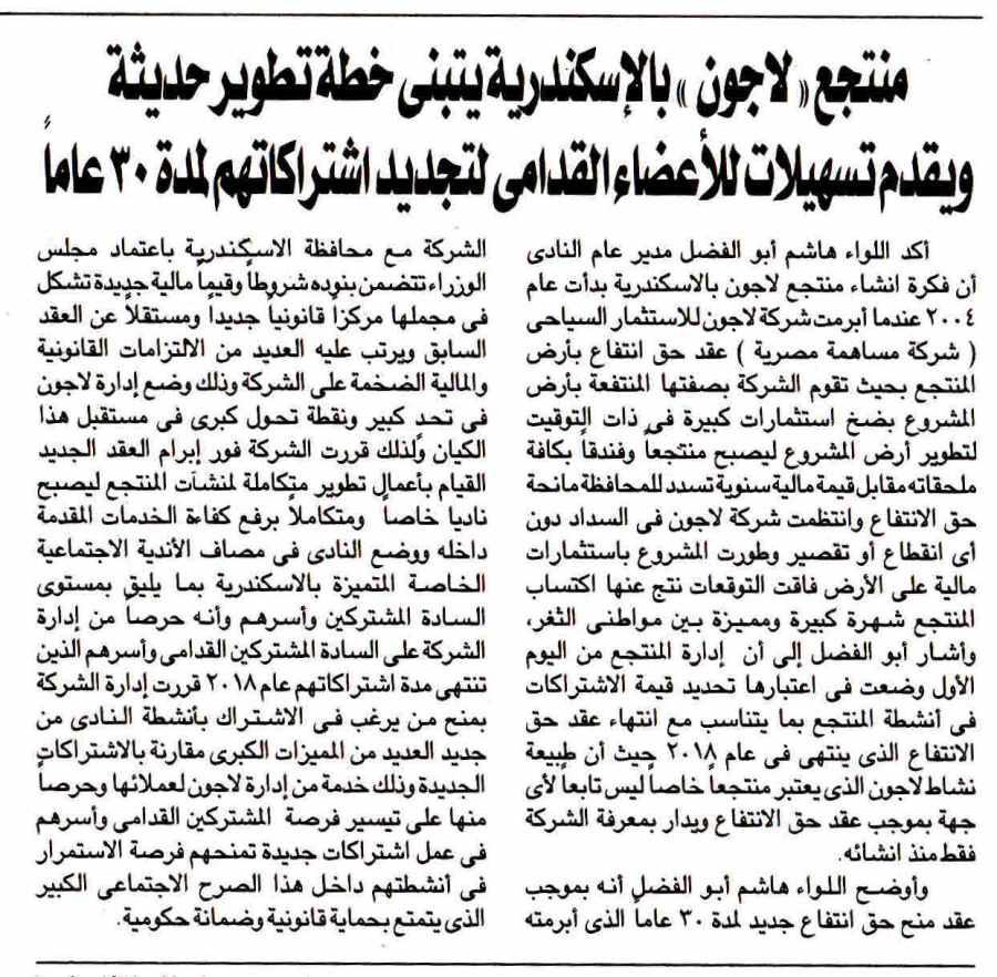 Al Ahram 3 Oct P.13 B.jpg