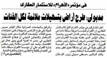 Al Ahram 3 Oct PA.1-16