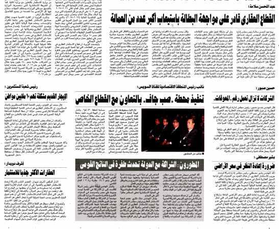 Al Ahram 3 Oct PC.1-16