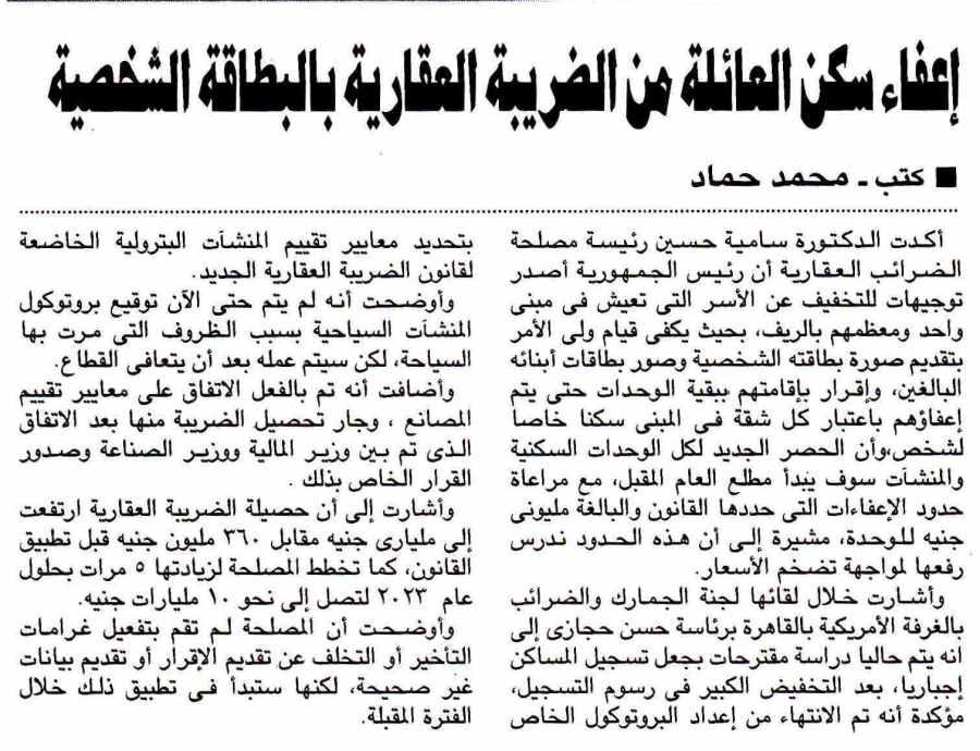 Al Ahram 5 Oct P.5.jpg
