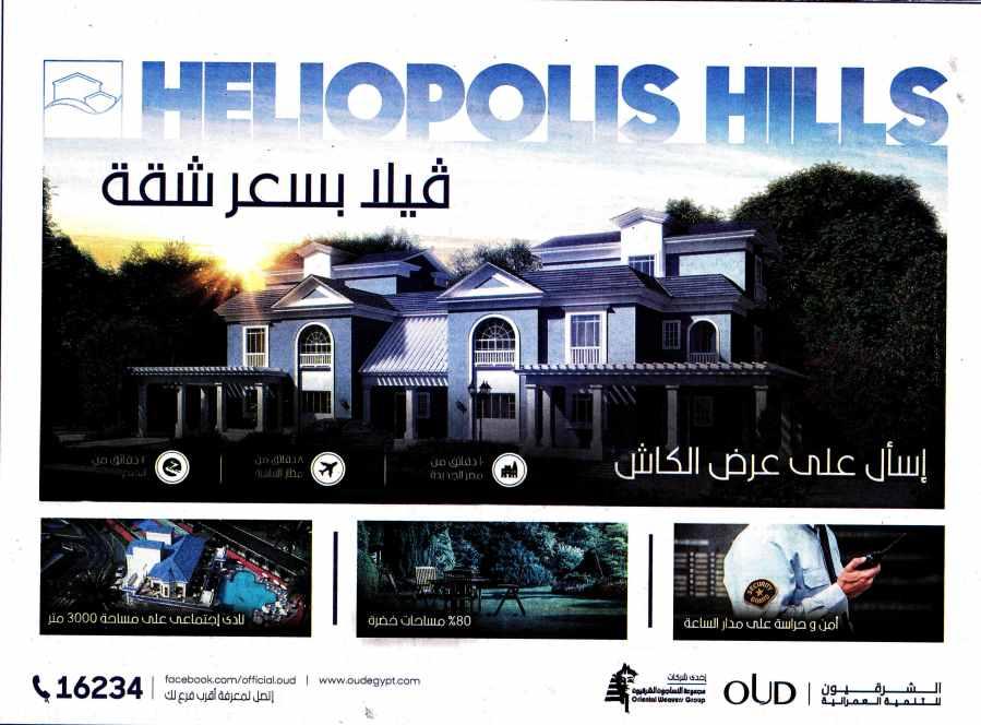 Al Ahram 6 Oct P.13.jpg