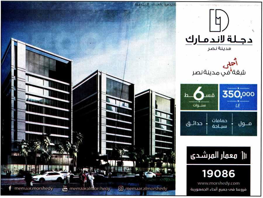 Al Ahram 6 Oct P.19.jpg