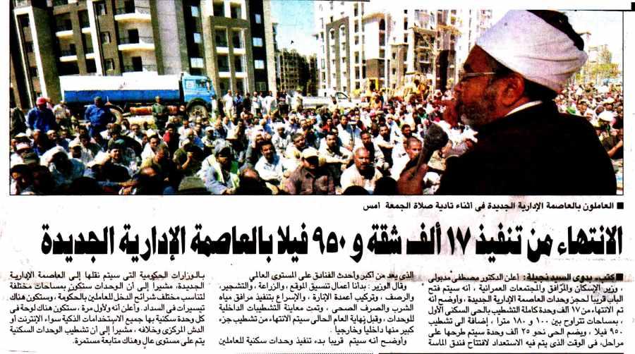 Al Ahram 7 Oct P.1.jpg
