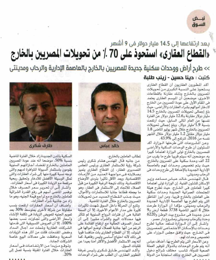 Al Ahram Al Iktisadi 1 Oct P.12.jpg