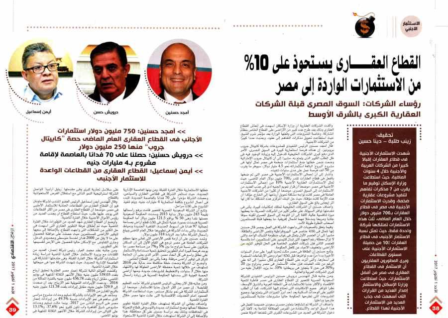 Al Ahram Al Iktisadi 1 Oct P.38-39.jpg
