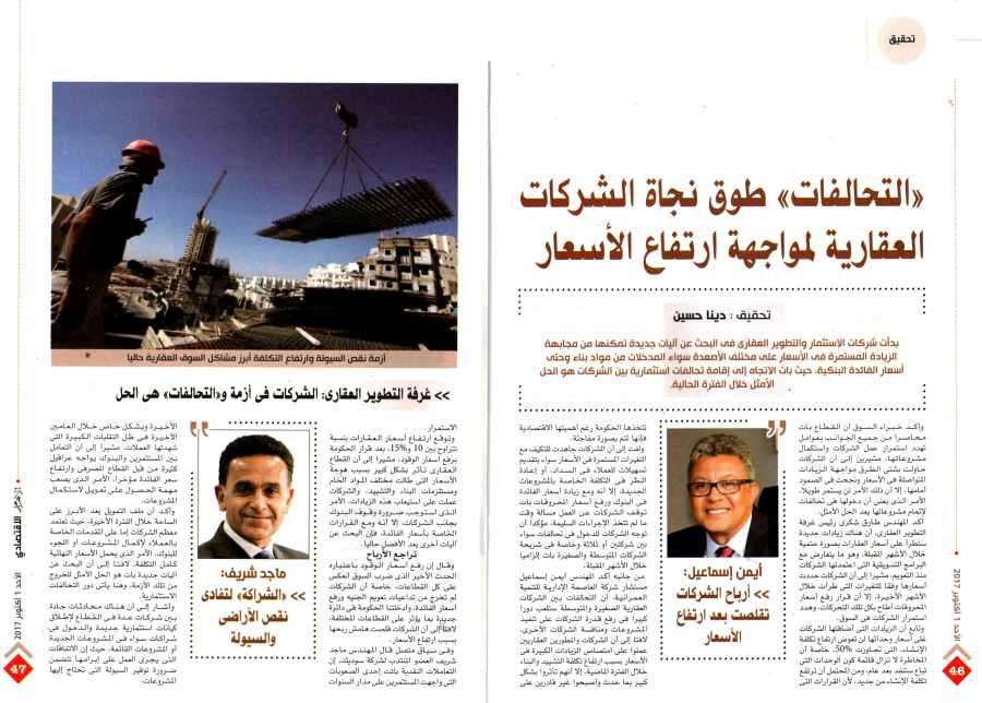 Al Ahram Al Iktisadi 1 Oct P.46-47.jpg