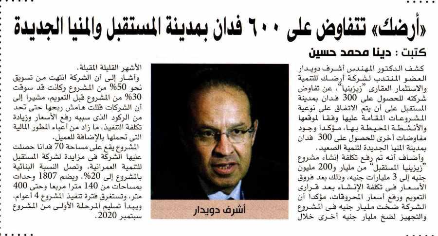 Al Ahram Al Iktisadi 15 Oct P.8.jpg