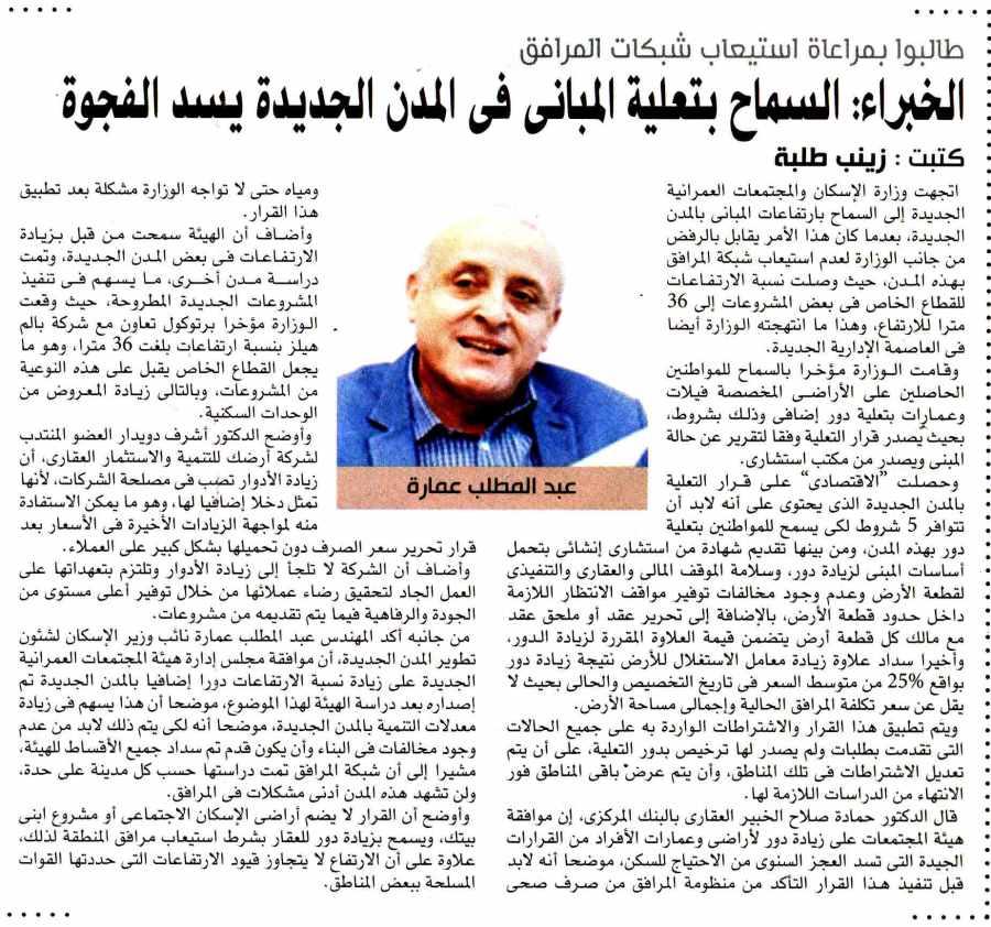 Al Ahram Al Iktisadi 8 Oct P.10.jpg
