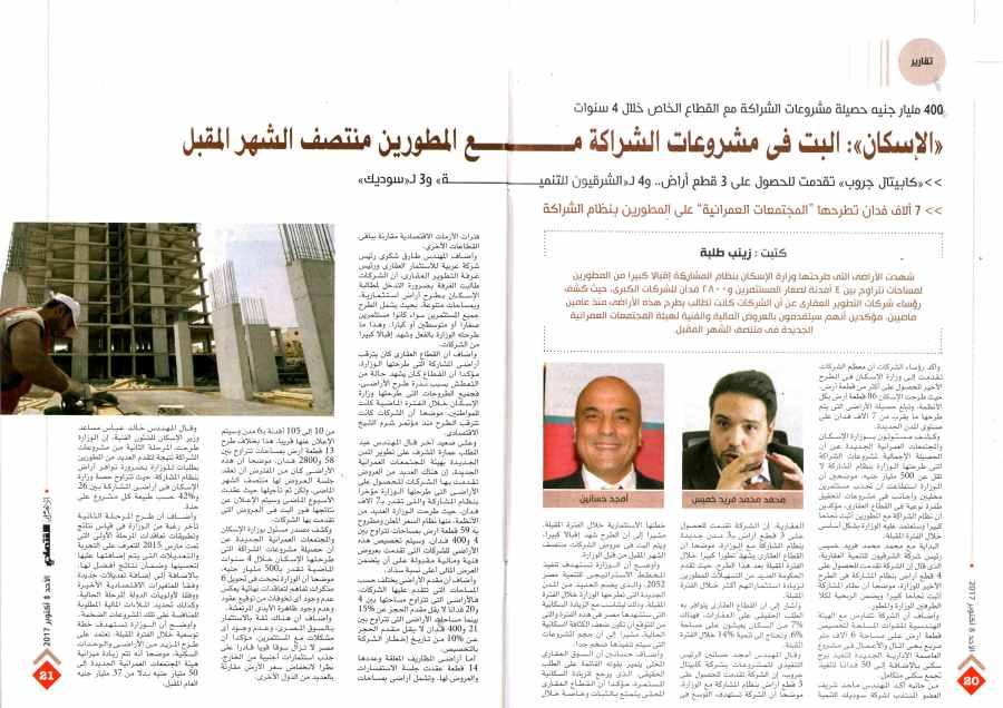 Al Ahram Al Iktisadi 8 Oct P.20-21.jpg