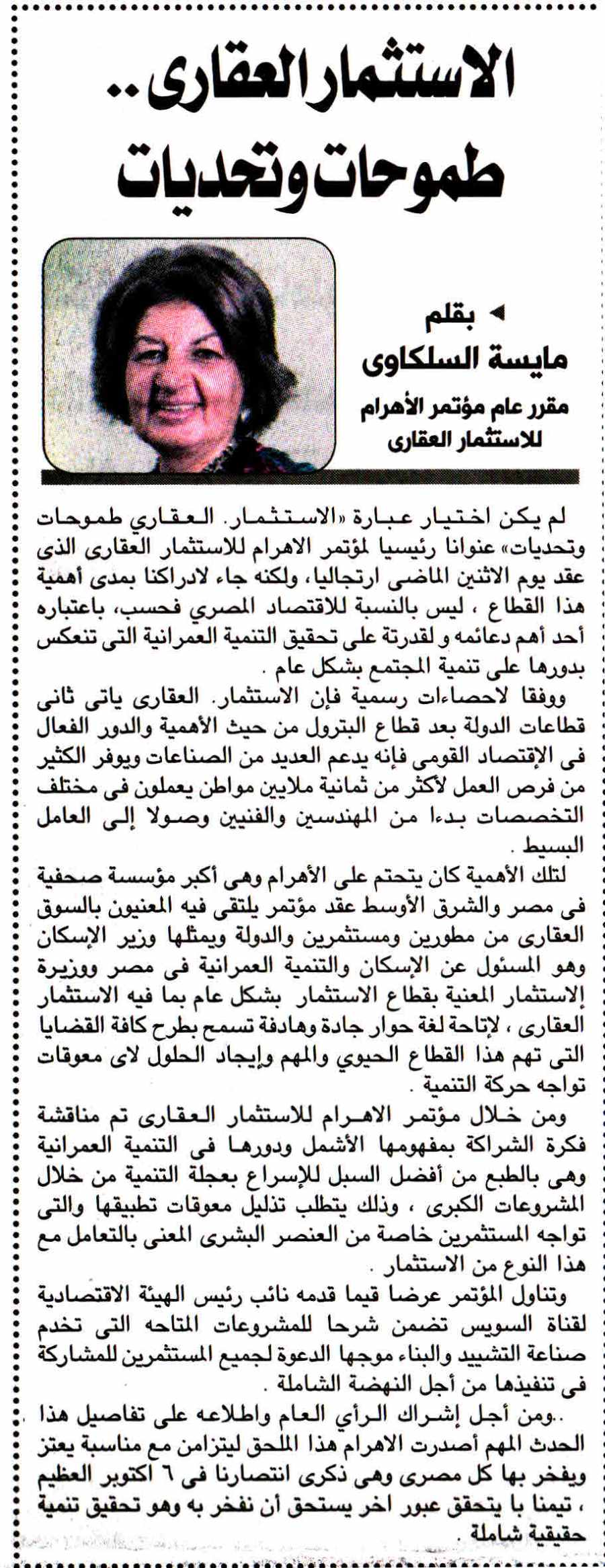 Al Ahram (Sup) 6 Oct P.1 A.jpg