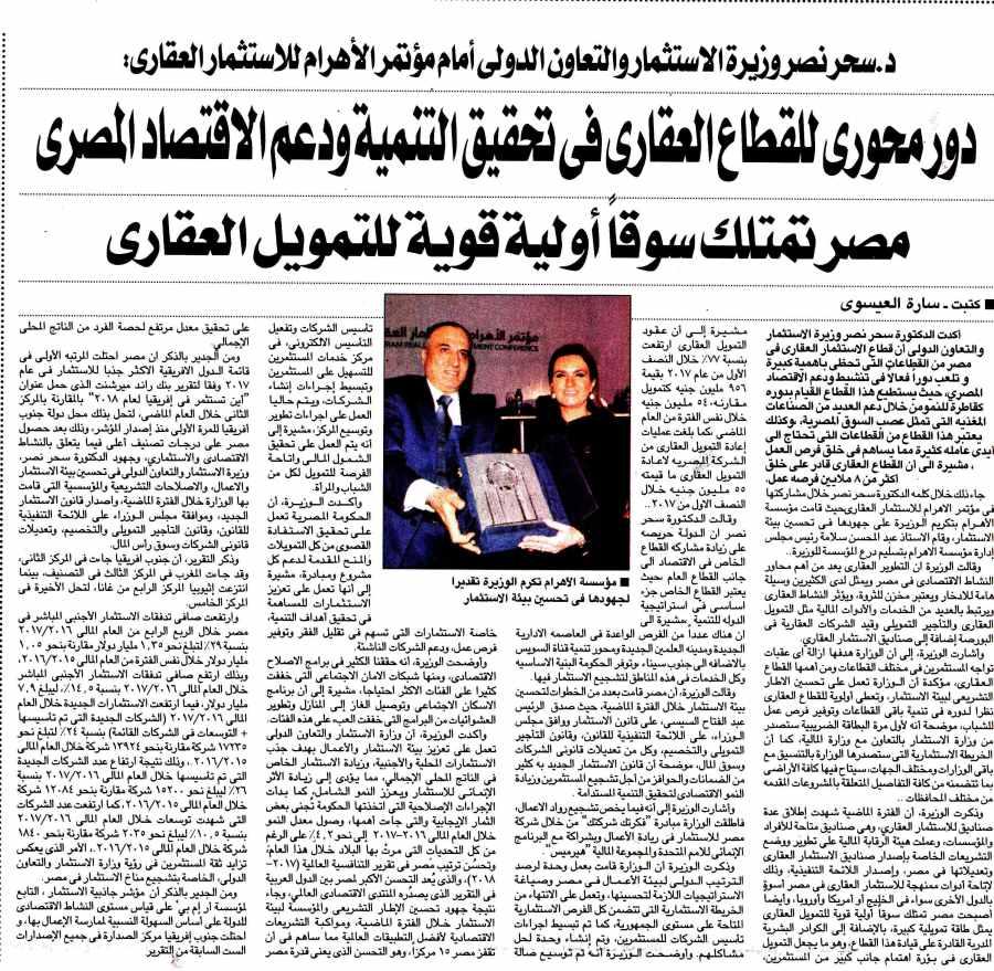 Al Ahram (Sup) 6 Oct P.4.jpg