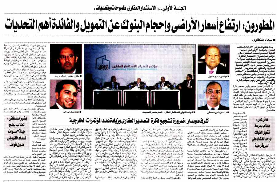 Al Ahram (Sup) 6 Oct P.6 A.jpg