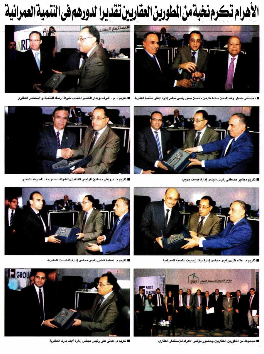 Al Ahram (Sup) 6 Oct P.6 B.jpg