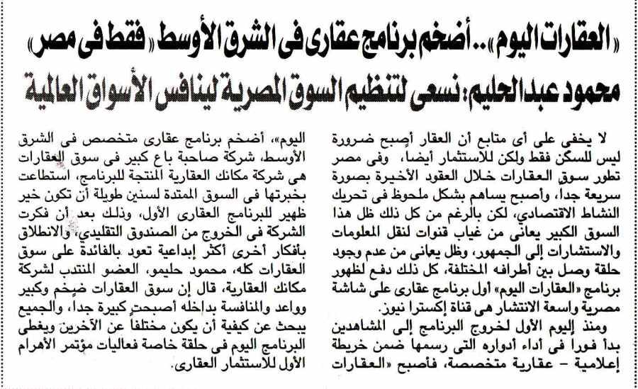 Al Ahram (Sup) 6 Oct P.6 C.jpg
