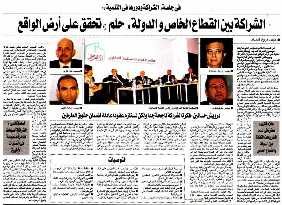 Al Ahram (Sup) 6 Oct P.7.jpg