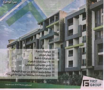 Al Ahram (Sup) 6 Oct PB.3