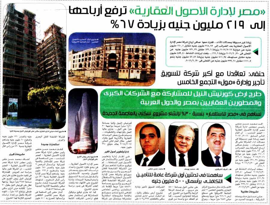 Al Akhbar 11 Oct P.11.jpg