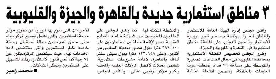 Al Akhbar 12 Oct P.3.jpg
