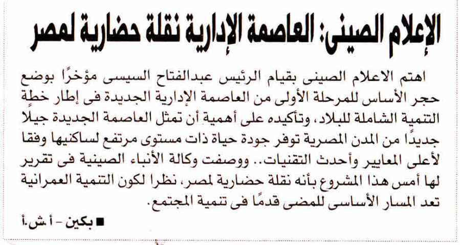 Al Akhbar 16 Oct P.3..jpg