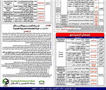 Al Akhbar 16 Oct PB.7